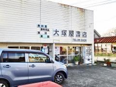 大塚屋書店