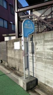 「棒鼻」バス停留所