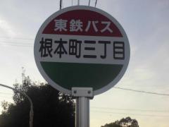 「根本町3」バス停留所