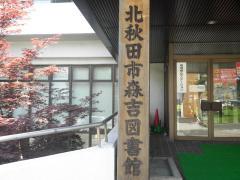 森吉図書館