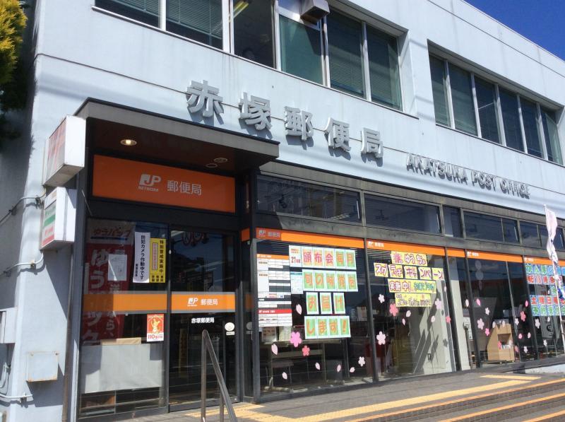 赤塚郵便局(水戸市)の投稿写真...
