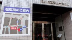 三井住友海上火災保険株式会社 愛知支店一宮支社