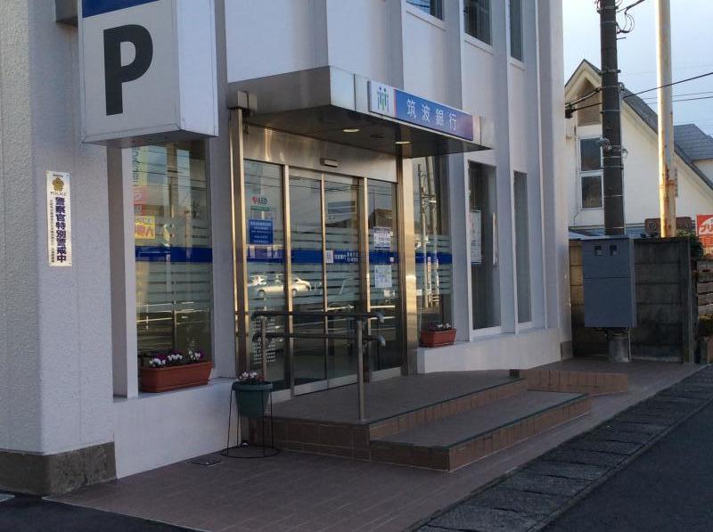 筑波銀行渡里支店です。