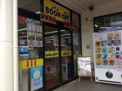 ブックオフ横浜十日市場店