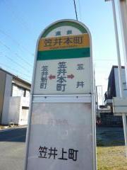 「笠井本町」バス停留所