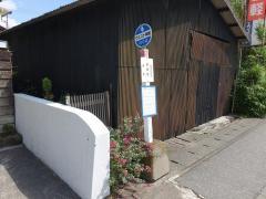 「釜屋西」バス停留所