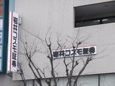 岩井コスモ証券株式会社 川西支店