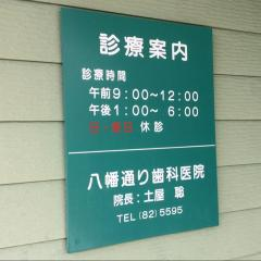 八幡通り歯科医院