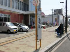「広電ボウル前」バス停留所