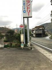 「松ケ鼻」バス停留所