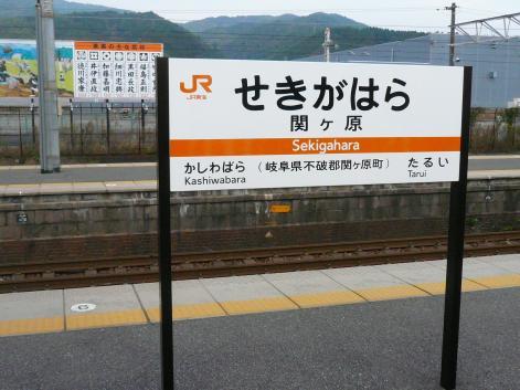 関ケ原駅(不破郡関ケ原町)の投...