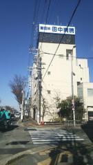 富田林田中病院