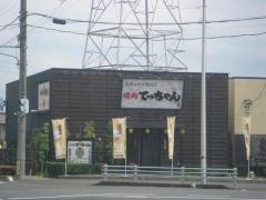 てっちゃん北方店