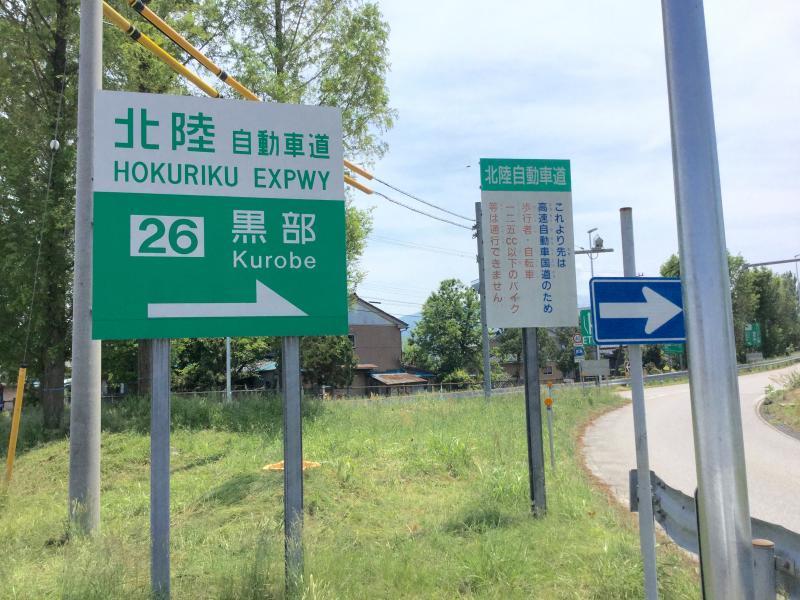 北陸自動車道 黒部IC(黒部市)...
