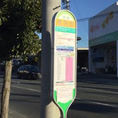 「橋羽西」バス停留所