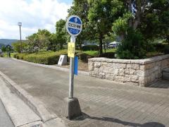「御津中学校前」バス停留所