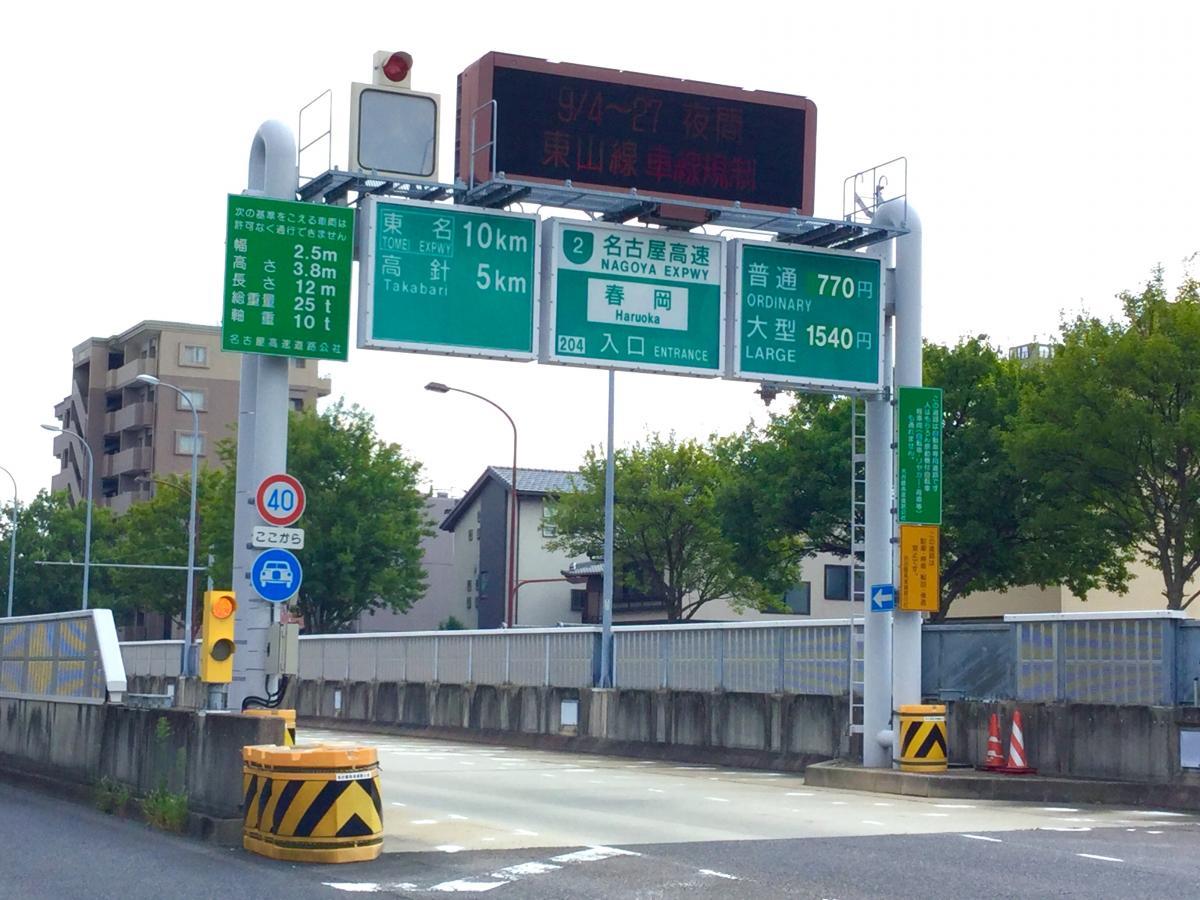 『 春岡出入口(IC) 』