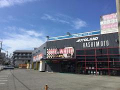 AUTOLAND HASHIMOTO狐島店