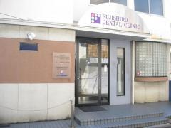 ふじしろ歯科医院