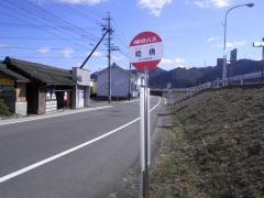 「睦橋」バス停留所