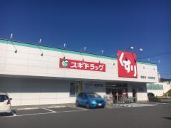 スギドラッグ黒笹店