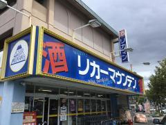 リカーマウンテン植田一本松店