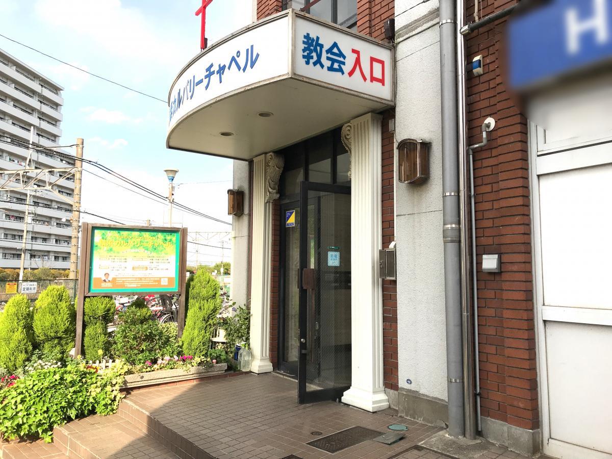 横浜カルバリーチャペル
