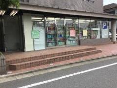 トモズ上野毛店
