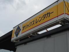 オリックスレンタカー大垣店