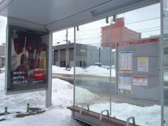 「北3条東10丁目」バス停留所