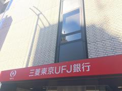 三菱UFJ銀行神保町支店