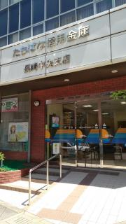 たちばな信用金庫長崎中央支店