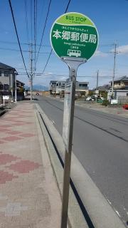 「本郷郵便局」バス停留所