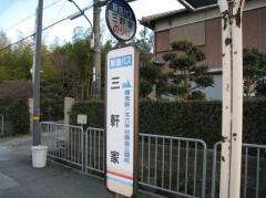 「三軒家」バス停留所