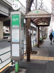 「青山学院中等部前」バス停留所