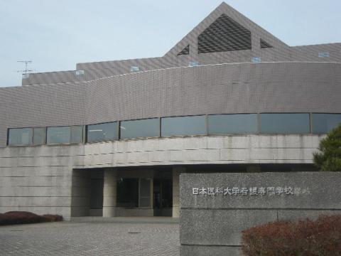 日本医科大学看護専門学校(印西...