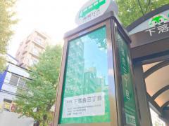 「下落合三丁目」バス停留所