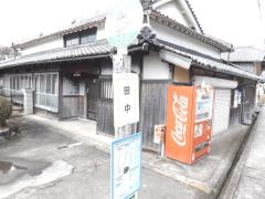「田中(市川町)」バス停留所
