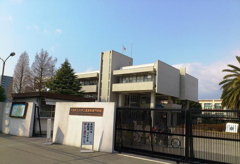 大阪府立大学工業高等専門学校(...