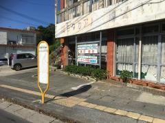 「若夏学院前」バス停留所