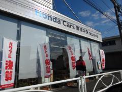 Honda Cars東京中央国立府中店