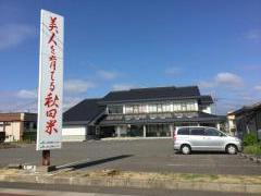 JA秋田しんせい象潟支店