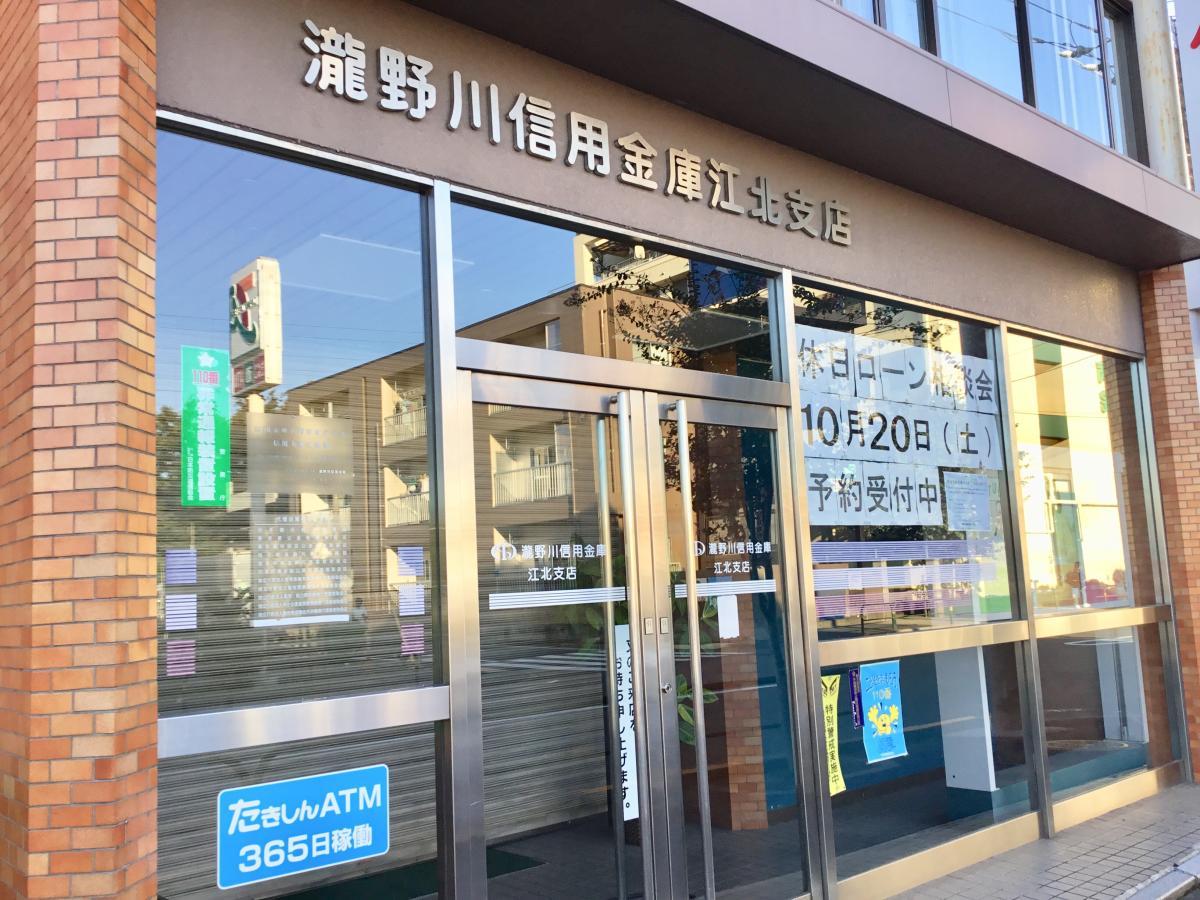 瀧野川信用金庫江北支店です。