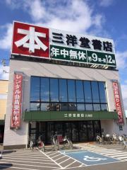 三洋堂書店 江南店