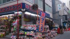 ダイコクドラッグ赤坂見附駅前店