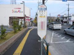 「西加平」バス停留所
