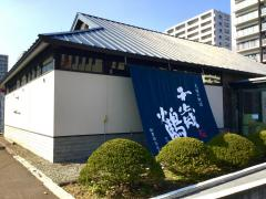 千歳鶴酒ミュージアム