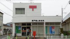瀬戸幡山郵便局