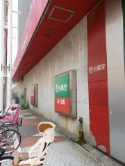 有隣堂伊勢佐木町本店
