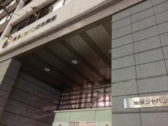 損害保険ジャパン日本興亜株式会社 京都支社